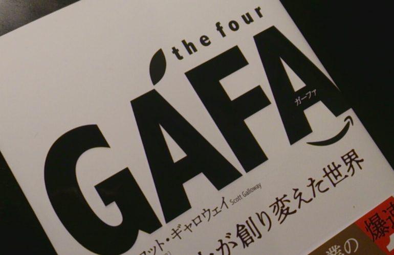GAFA……IT4巨人