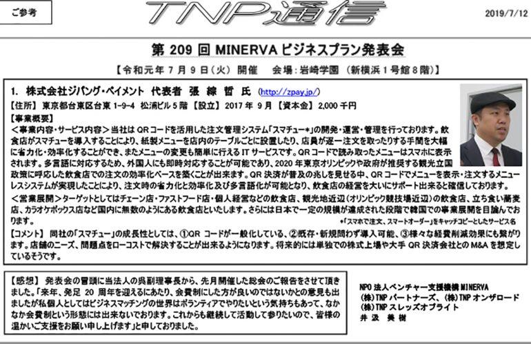 MINERVA ビジネスプラン発表会のご報告