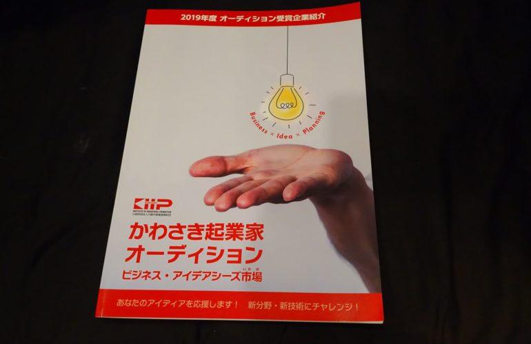 「かわさき起業家オーディション」に「スマチュー」記事掲載
