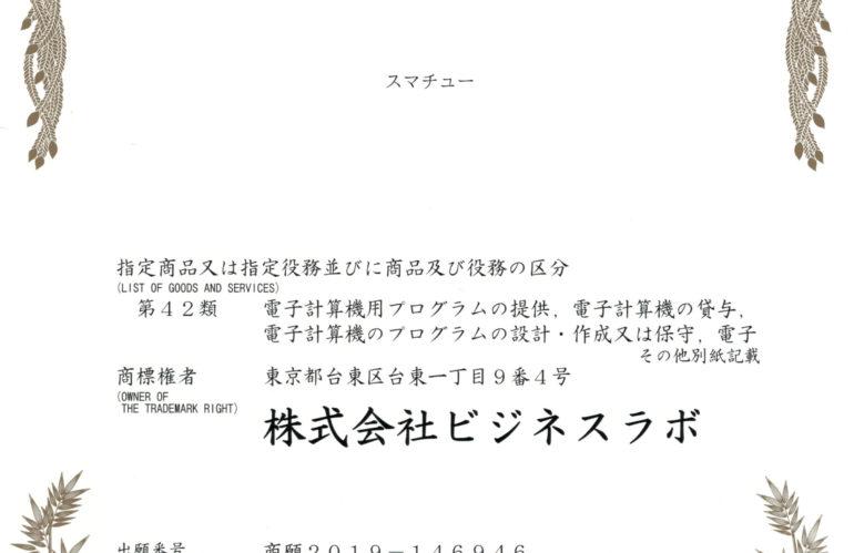 「スマチュー®」商標登録完了のお知らせ
