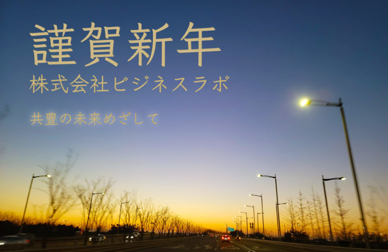 【2021年】新年のごあいさつ